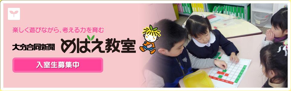 めばえ教室